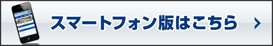 松韻堂スマートフォンページ