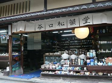 実店舗松韻堂