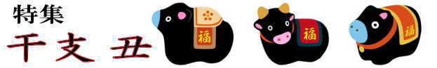 京焼清水焼干支丑の器特集