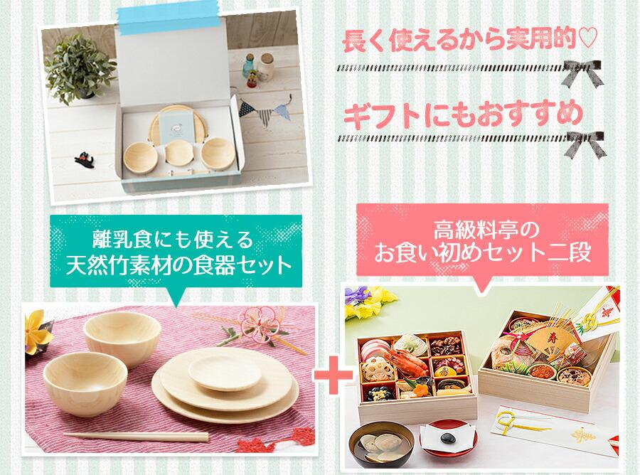 お食い初め二段 天然竹素材の食器セット