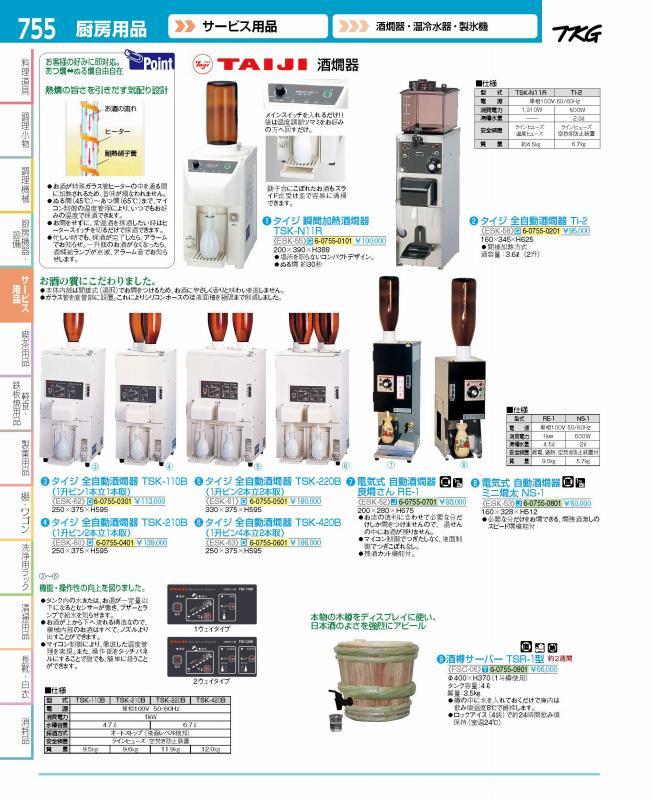 カタログ画像をクリックすると、掲載商品の一覧ページにとびます。