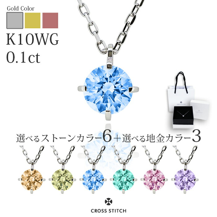 【昭工舎楽天市場店】CROSS STITCH COLOR STONE NECKLACE K10WG 0.1ct