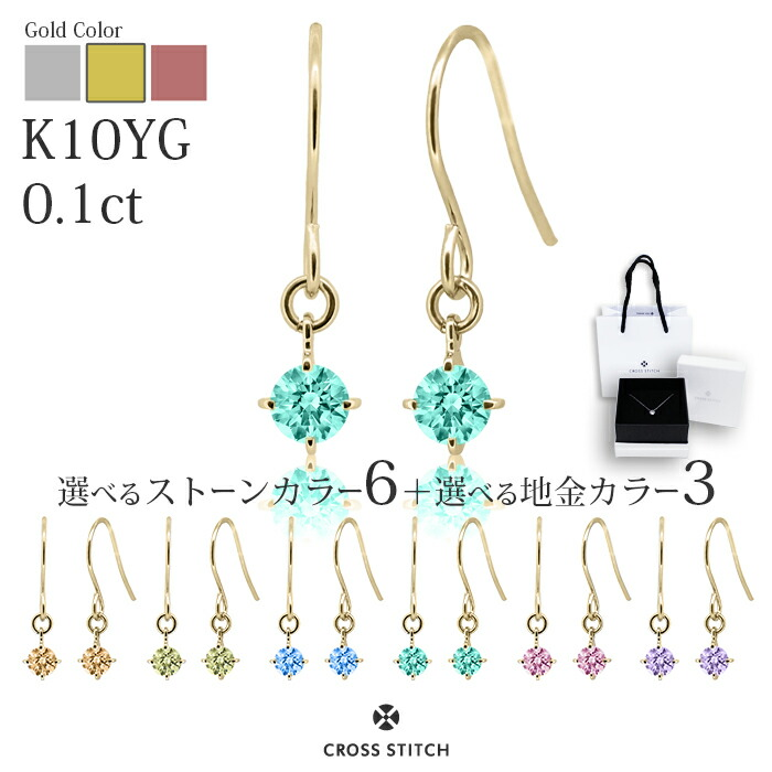 【昭工舎楽天市場店】CROSS STITCH COLOR STONE HOOK PIEACE K10YG 0.1ct 計0.2ct