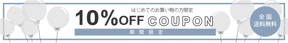 [昭工舎楽天市場店]はじめてのお買い物に10%OFFクーポンのバナー