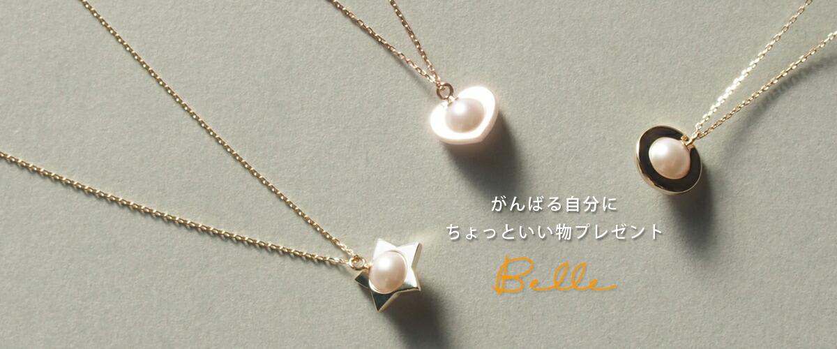 【昭工舎楽天市場店】Belle