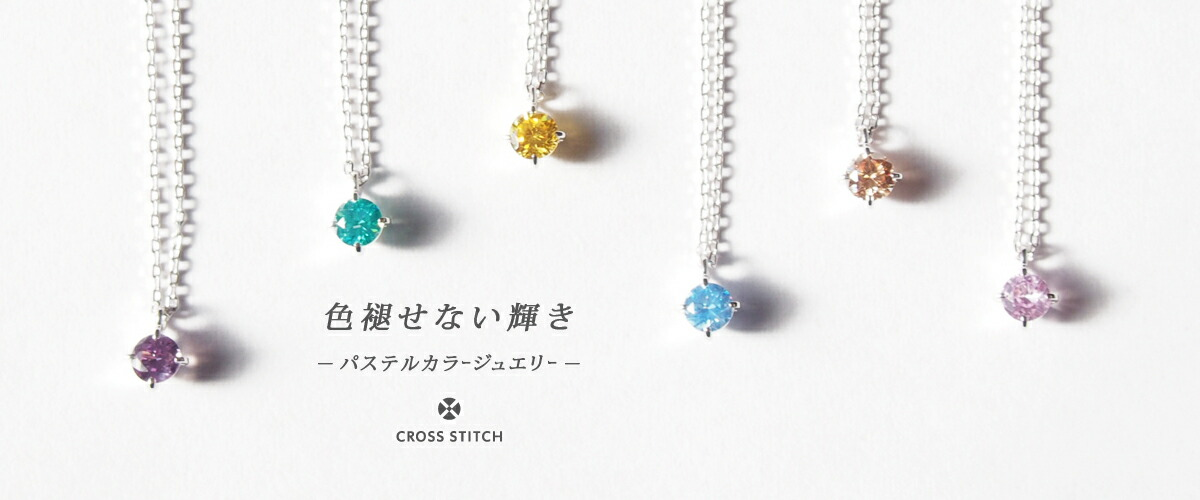 【昭工舎楽天市場店】CROSS STITCH COLOR STONE
