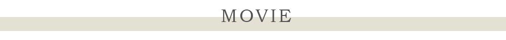 【昭工舎楽天市場店】MOVIEのタイトル