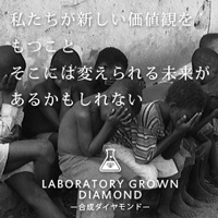 【昭工舎楽天市場店】TOPICSのLAB GROWN DIAMOND
