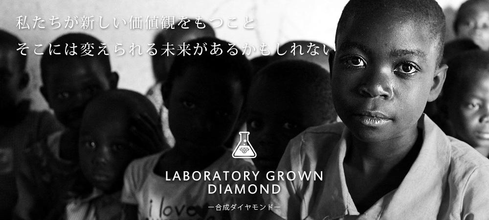 【昭工舎楽天市場店】LAB GROWN DIAMONDへのリンク