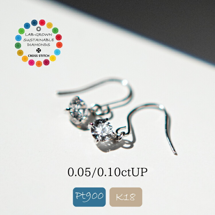 【昭工舎楽天市場店】CROSS STITCH HOOK PIEACE Pt900 K18 0.05ct 計0.1ct