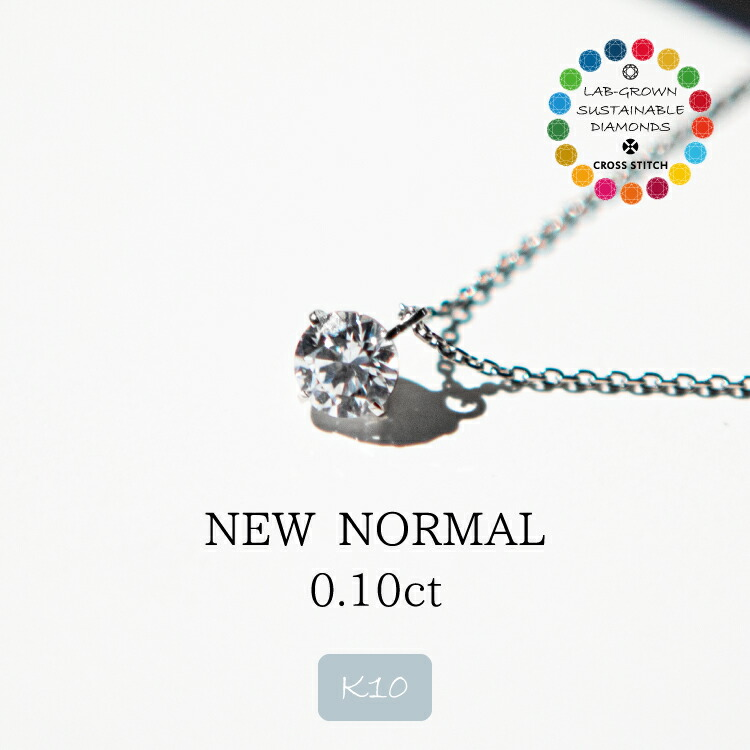 【昭工舎楽天市場店】CROSS STITCH NECKLACE K10 0.1ct