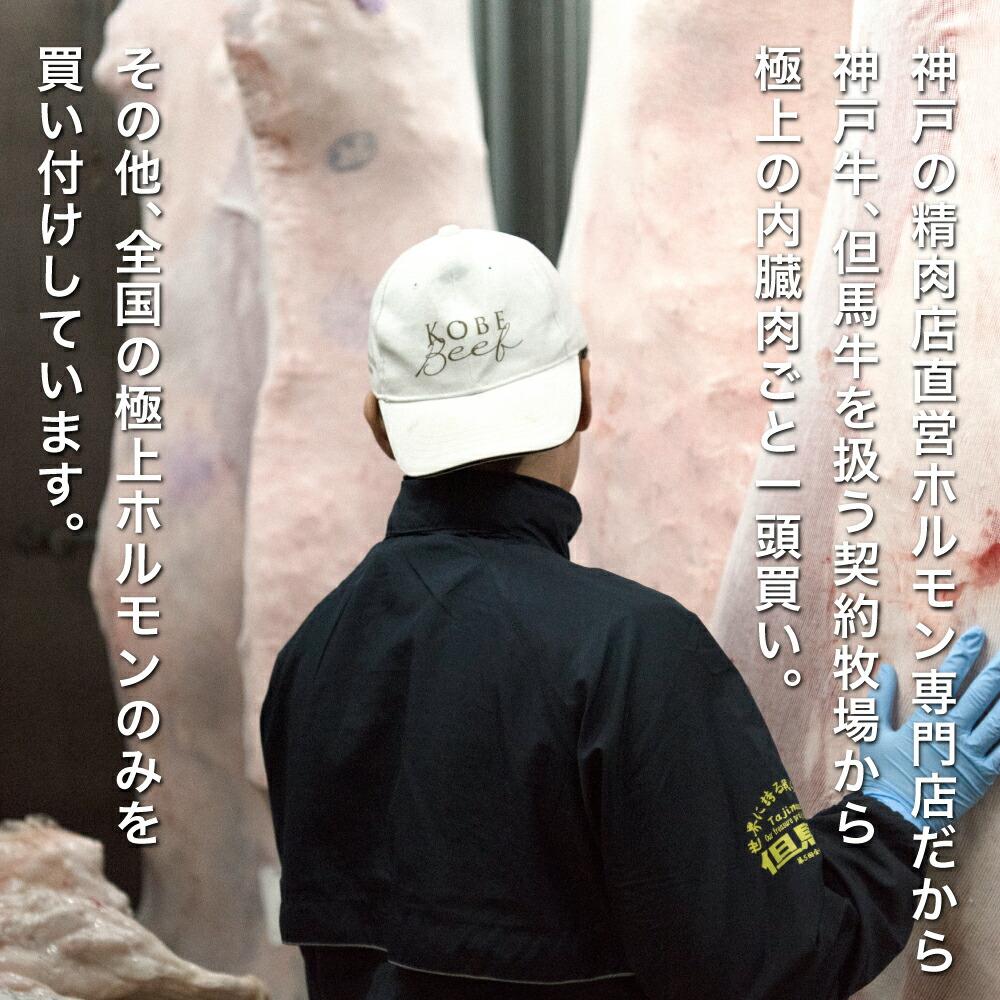 神戸の精肉店