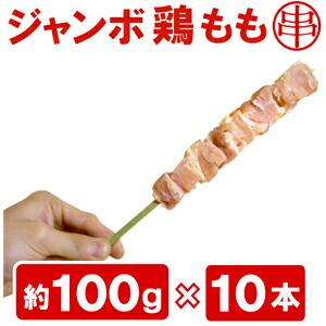 ジャンボ鶏もも串 約100g×10本入り