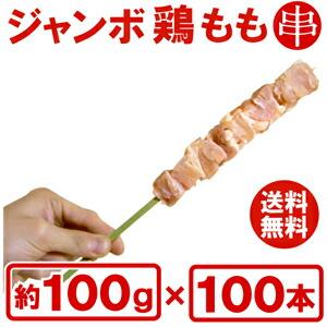 【送料無料】『箱買いでお得ジャンボ鶏もも串 100gが100本(10本×10袋)』業務用にBBQにお祭りに学園祭に!