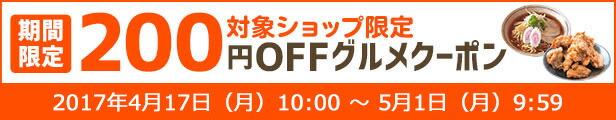 5,000円以上で使える200円OFFクーポン