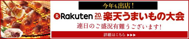 楽天うまいもの大会2017 食福亭味革 出店のお知らせ