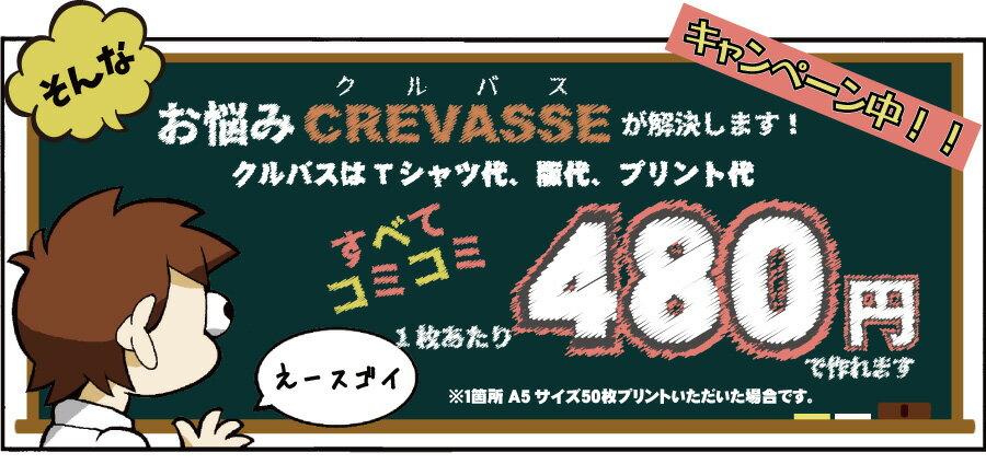 コミコミ480円