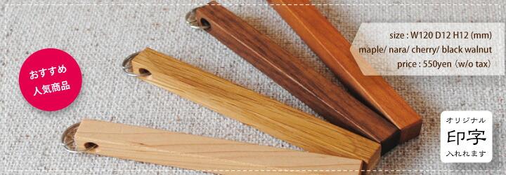 LB FUNITURE 木製 キーホルダー 焼印