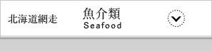 北海道網走水産 かに市場 かにしゃぶ ポーション