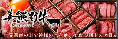和牛 焼肉ステーキ しゃぶしゃぶ 美熊野牛
