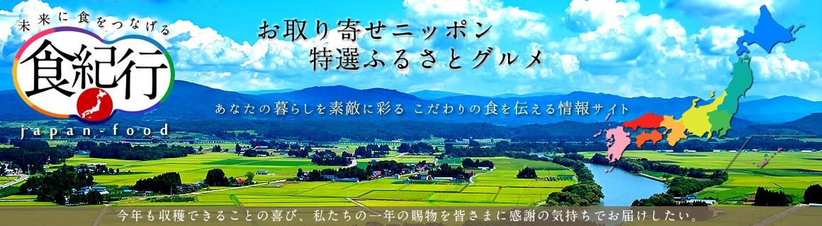 食紀行 日本全国 食の通販 お取り寄せ 特産物 産地直送