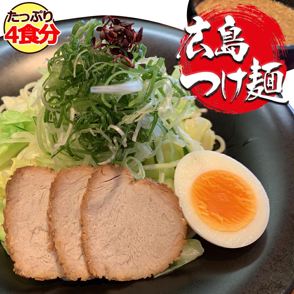 広島つけ麺4食