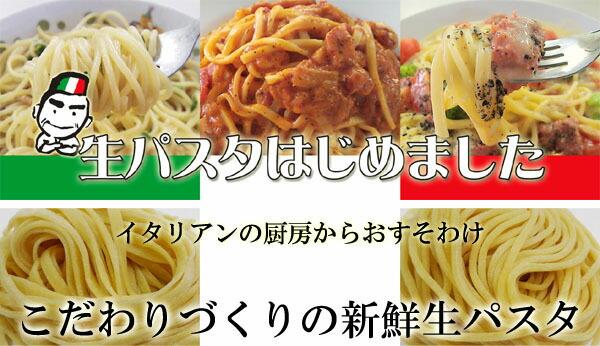 頑固親父の生パスタ工房・イタリアン厨房からおすそわけ (*'▽'*)/