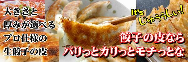 【勝てる餃子の皮】業務用・完全プロ仕様の餃子の皮