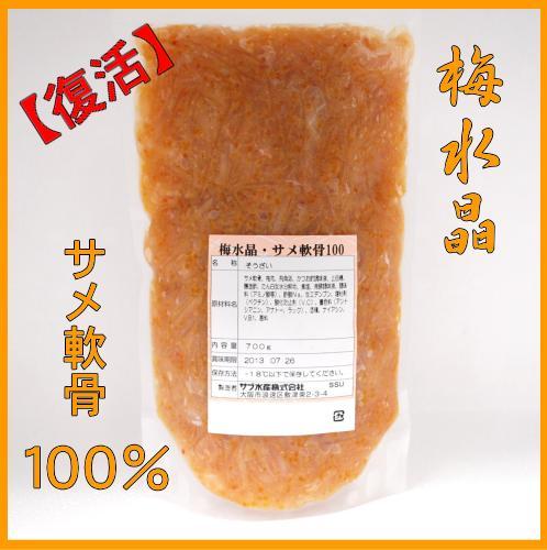 元祖梅水晶100