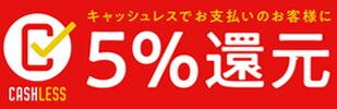 キャッシュレスでのお支払いは5%還元