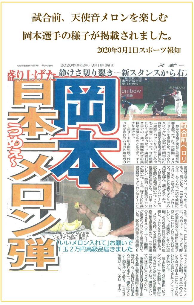 試合前に天使音メロンを楽しむ岡本選手の様子が2020年3月スポーチ報知に掲載されました