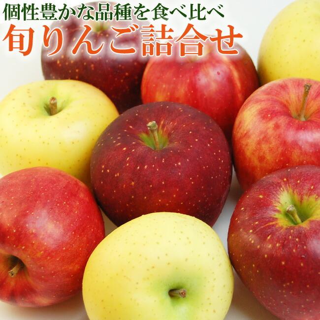 旬のりんごの詰めあわせ