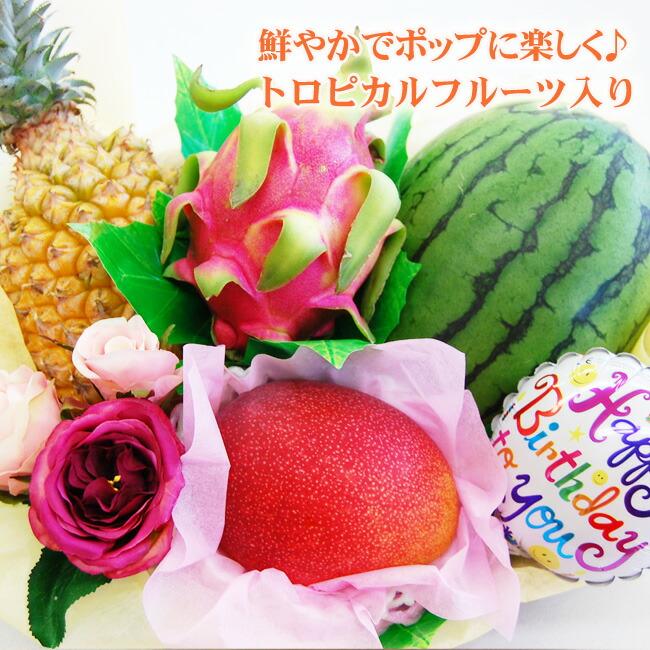 誕生日にフルーツギフト トロピカルフルーツ
