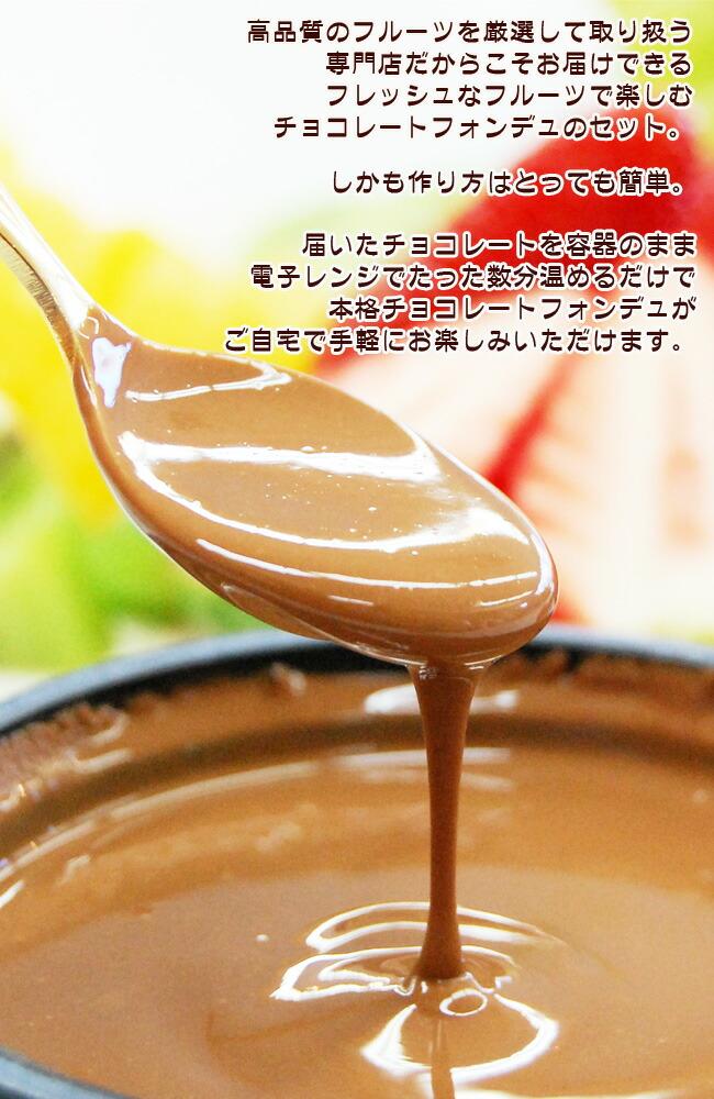 チョコレートフォンデュフルーツのセット