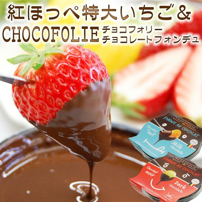 いちごとチョコレートフォンデュ