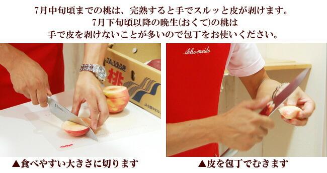 桃の切り方・食べ方