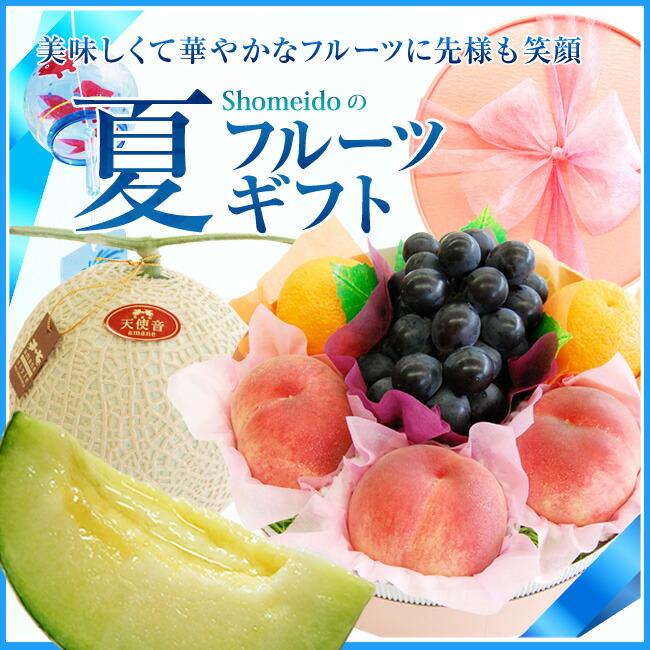 お中元・暑中見舞いに桃などのラッピングフルーツギフト