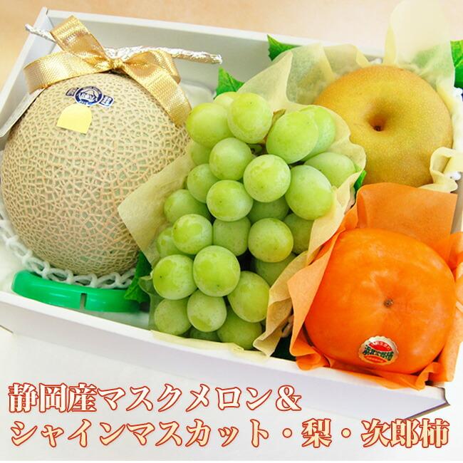 メロンと次郎柿の豪華ロイヤルフルーツギフト