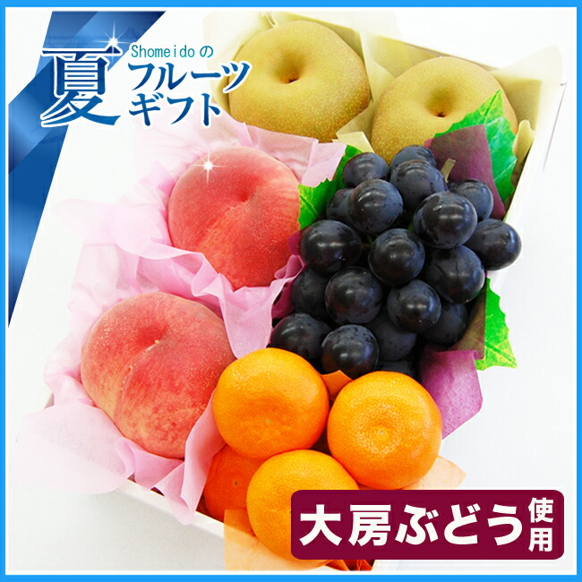 【お中元や夏のギフトに】桃、梨、ぶどう、ハウスみかんの入ったプレミアムフルーツギフト