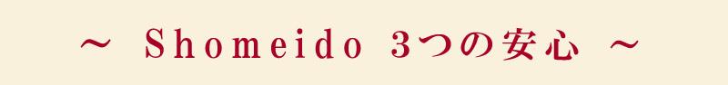 Shomeido三つの安心