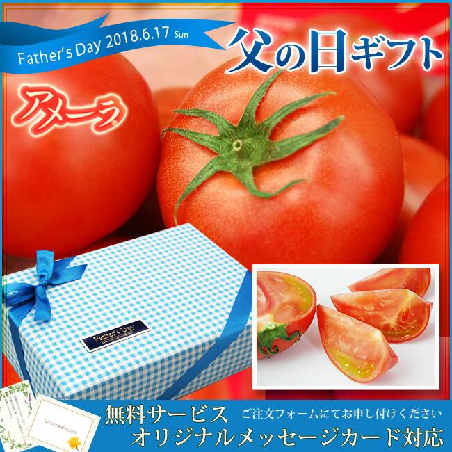 父の日ギフトに静岡が生んだアメーラトマト