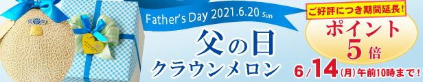 6/14(月)10時まで★1,060円分ポイント還元★父の日クラウン