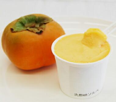 浜松産次郎柿