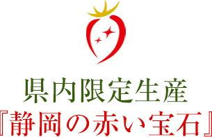 県内限定生産『静岡の赤い宝石』