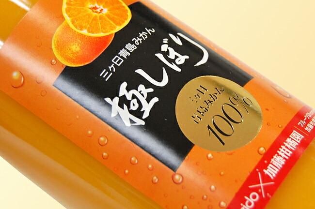 父の日【加藤柑橘園】青島三ケ日みかんジュース