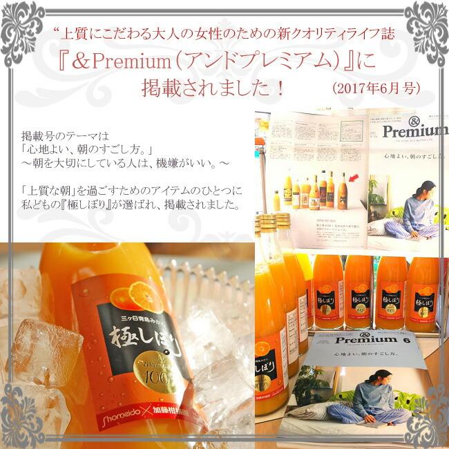 【加藤柑橘園】青島三ケ日みかんジュース『極しぼり』