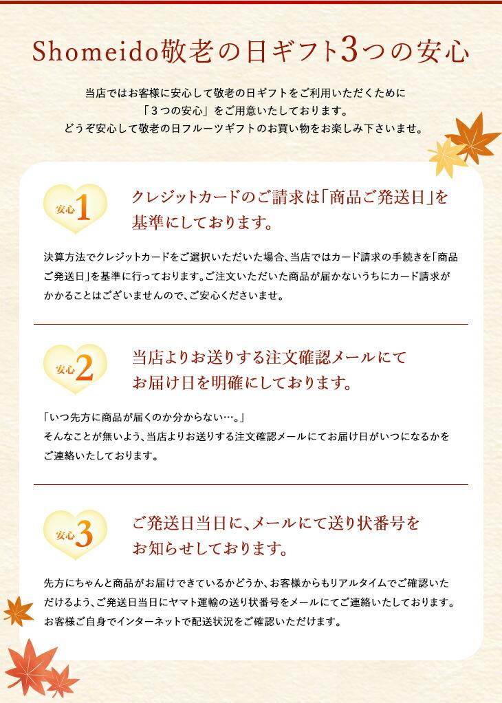Shomeido敬老の日ギフト3つの安心