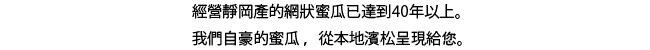 Shomeidoの静岡産マスクメロン 中国語