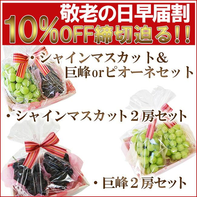 明日9/10締切り★敬老の日早届割10%OFF