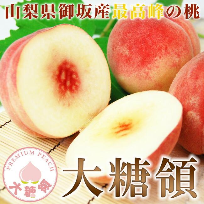 山梨御坂産の最高峰の桃「大糖領」